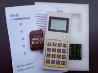 电子磅秤无线遥控器 万能ch-d-003