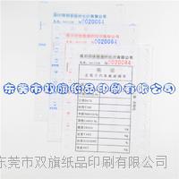 东莞称量电脑表格印刷 278