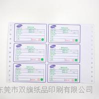 称量带孔联单印刷 274