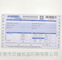 物流电脑联单表格印刷 126