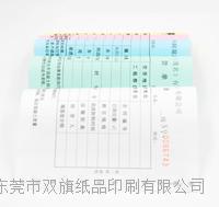 香港公司发货联单印刷