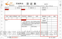 广东电脑表格快递物流单印刷 定制快递运单 284