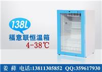 FYL-YS-138L冷藏柜 FYL-YS-138L冷藏柜