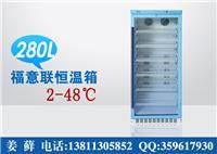 冻干粉保存冷藏恒温箱 冻干粉保存冷藏恒温箱厂家