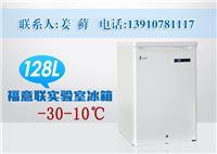 可调温零下20度实验冰箱 可调温零下20度实验冰箱厂家