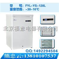 负20度低温冰箱价格 负20度低温冰箱