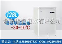 -20度标准品保存冰箱 -20度标准品保存冰箱