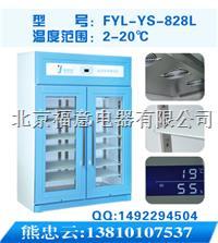 医用4度双门冷藏柜 医用4度双门冷藏柜