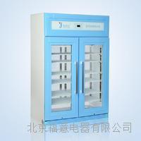对开门药品冷藏箱 FYL-YS-828L,FYL-YS-1028L