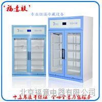 医用冷藏箱FYL-YS-1028L FYL-YS-1028L