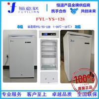 零下20度胶水冷冻柜厂家 零下20度胶水冷冻柜厂家