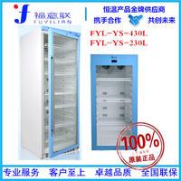 工业锡膏专用冰柜 工业锡膏专用冰柜