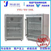 医院手术室用恒温箱fyl-ys-150l 医院手术室用恒温箱