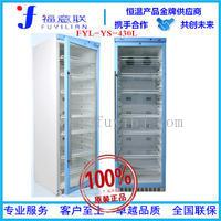 生理盐水恒温箱FYL-YS-430L 生理盐水37度恒温箱