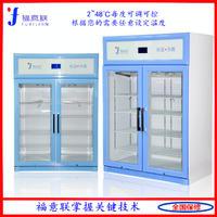 双门医用冰箱 FYL-YS-828L\1028L