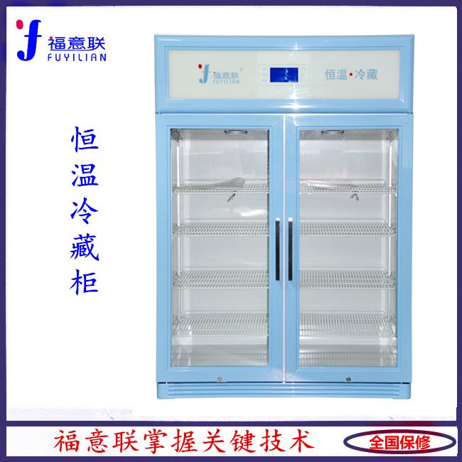 恒温冷藏柜