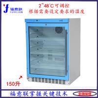 临床医用加温箱 FYL-YS-150L