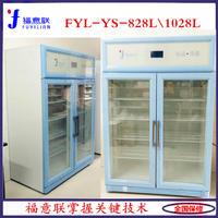 药品专用保存恒温冷藏柜 FYL-YS-828L\FYL-YS-1028L