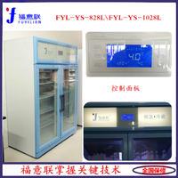 4℃恒温冷藏柜