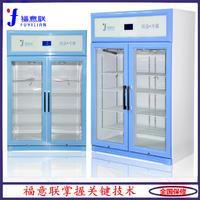 检验试剂冷藏冰箱 FYL-YS-828L\FYL-YS-1028L