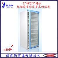 单开门医用药品冷藏柜 FYL-YS-430L
