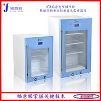检验科小型冰箱 FYL-YS-66L\88L
