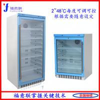 检验科专用恒温冰箱