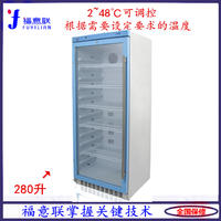 生物检材冰箱 FYL-YS-280L、FYL-YS-430L