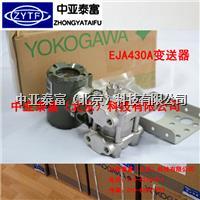 EJA430A压力变送器(EJA变送器) EJA430A-EM EJA430A-EA EJA430A-EB