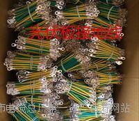 黄绿双色光伏板电线电缆6平方O型端子线长8cm 黄绿双色光伏板电线电缆6平方O型端子线长8cm