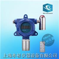 上海本杉BSQ-GO2-A固定在线式高精度智能氧气气体检测报警仪 BSQ-GO2-A