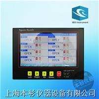 上海本杉IBS-J800G超薄专业型彩色无纸记录仪 IBS-J800G
