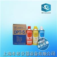 上海新美达(原美柯达)DPT-5着色渗透探伤剂 DPT-5