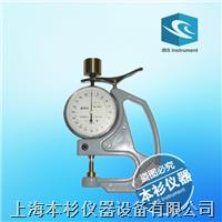CH-1-B手式千分乳胶测厚仪 CH-1-B