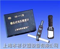 HB-2锤击式布氏硬度计 HB-2