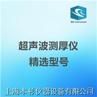 超声波测厚仪精选型号 超声波测厚仪