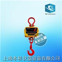 上海英展OCS-FJ电子吊秤 OCS-FJ