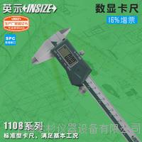 英示insize游标卡尺0-150mm200300mm数显卡尺1108-150C 1108-150C
