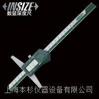 英示insize数显深度尺 电子深度卡尺 1141 0-150 200 300mm 1108-150C