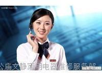 欢迎访问*=¶长沙海尔燃气灶官方网站}全国☏>>>宁波各点售后服务咨询电话您