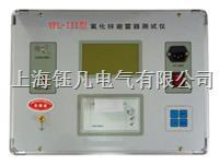 YFL-III型氧化锌避雷器测试仪 YFL-III型