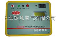 YKZC58型水内冷发电机绝缘电阻测试仪 YKZC58型