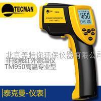 泰克曼TM950非接触式高温型红外线测温仪 TM950