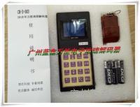 库尔勒无线电子地磅干扰器专卖【验货付款】 无线地磅遥控器CH-G-009