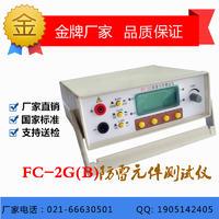 FC-2G防雷元件測試儀 FC-2G