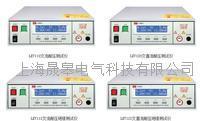 程控耐壓絕緣測試儀 LK