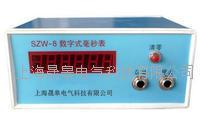 SZW-8数字毫秒计 SZW-8