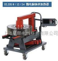 ELDX系列微电脑轴承加热器 ELDX系列