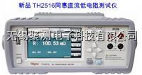 同惠TH2516A直流低電阻測試儀,*高電阻精度: 0.05% ■ 溫度基本精度: 0.2℃  ■ 電阻*小分辨率: 1uΩ  TH2516A