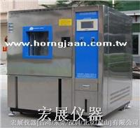 高低温湿热试验箱 RP-800U